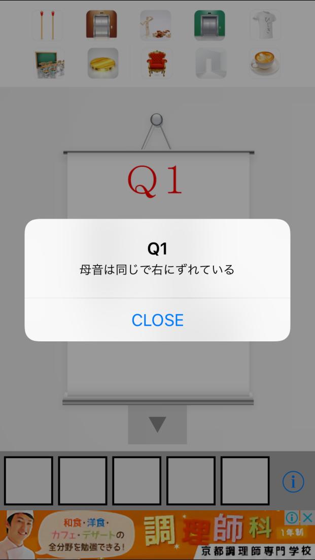 androidアプリ 脱出ゲーム FIVE攻略スクリーンショット5