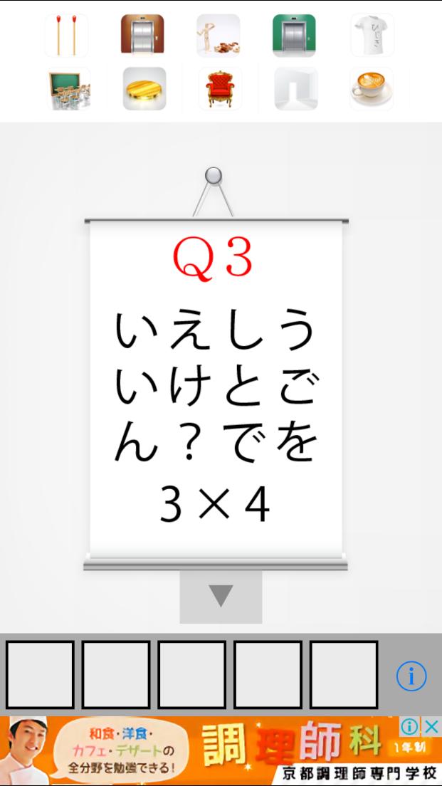 脱出ゲーム FIVE androidアプリスクリーンショット1