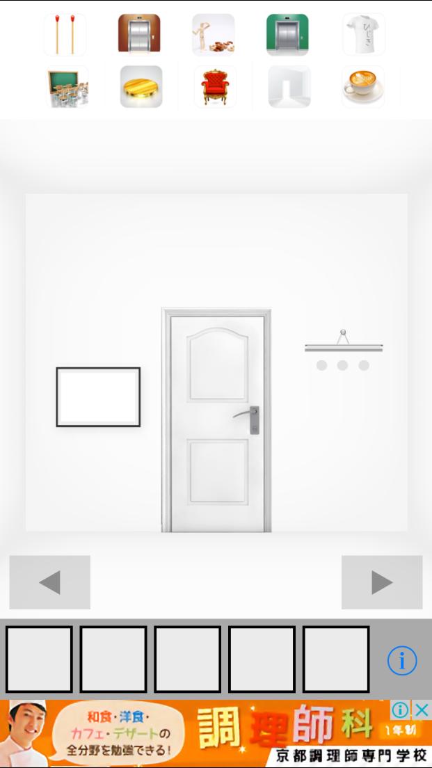 脱出ゲーム FIVE androidアプリスクリーンショット2