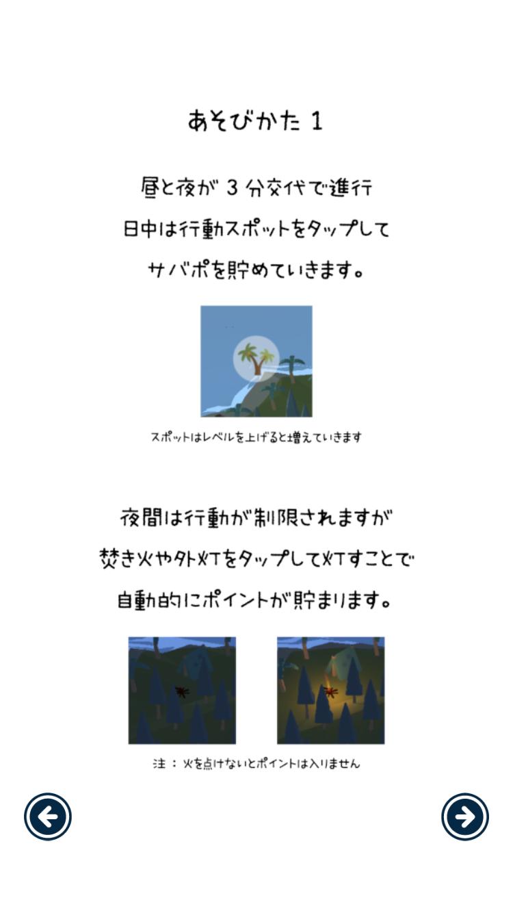 androidアプリ 無人島ライフ -漂流者の手紙-攻略スクリーンショット4