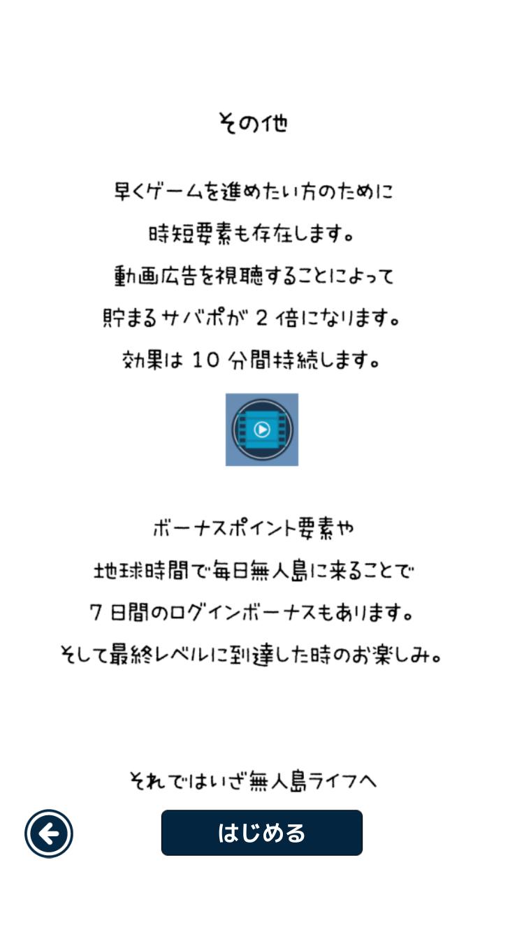 androidアプリ 無人島ライフ -漂流者の手紙-攻略スクリーンショット5