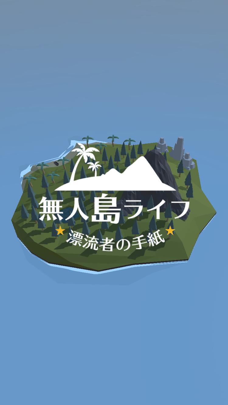 androidアプリ 無人島ライフ -漂流者の手紙-攻略スクリーンショット8