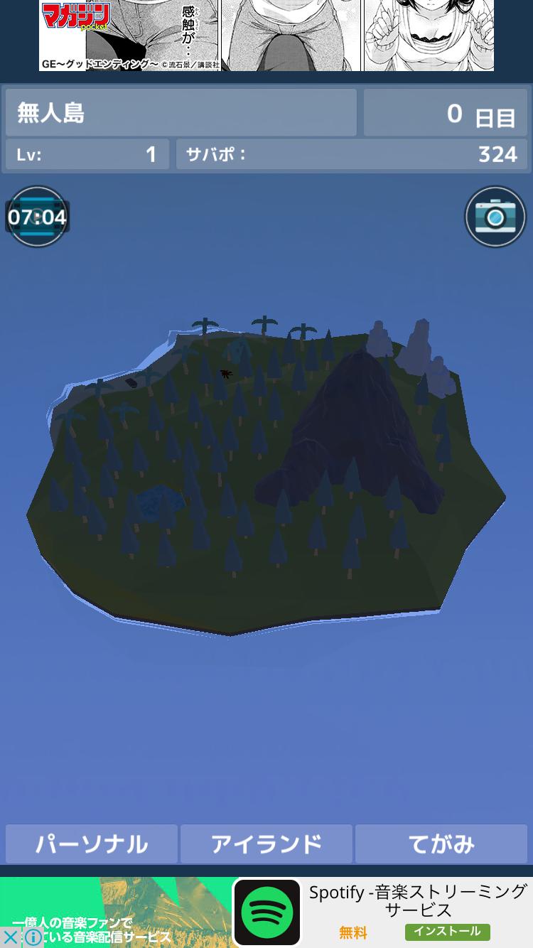 無人島ライフ -漂流者の手紙- androidアプリスクリーンショット3