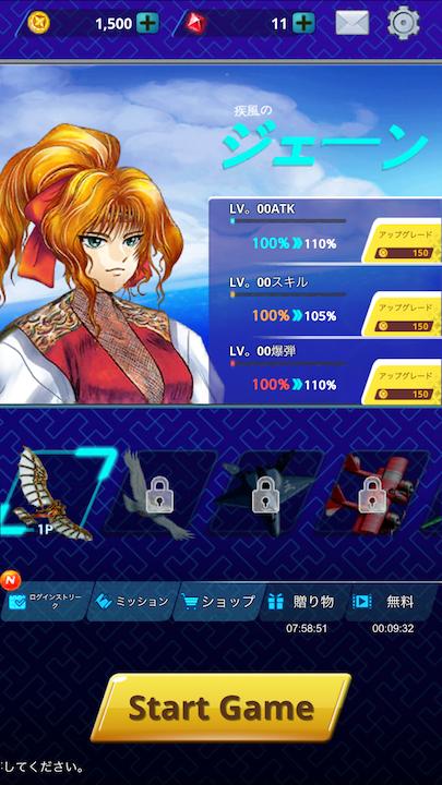 androidアプリ 戦国エース:天使第1話攻略スクリーンショット3