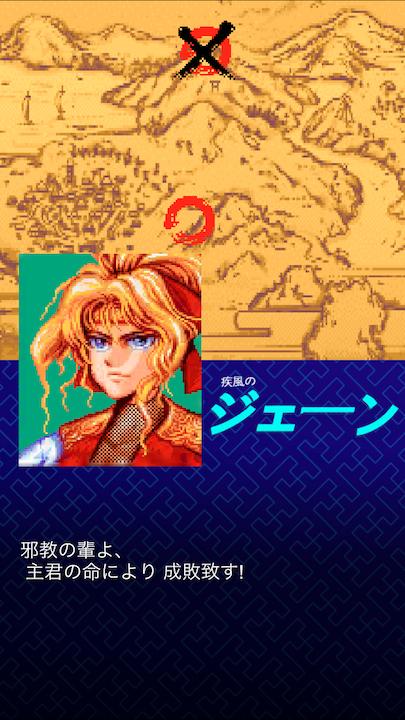 戦国エース:天使第1話 androidアプリスクリーンショット2
