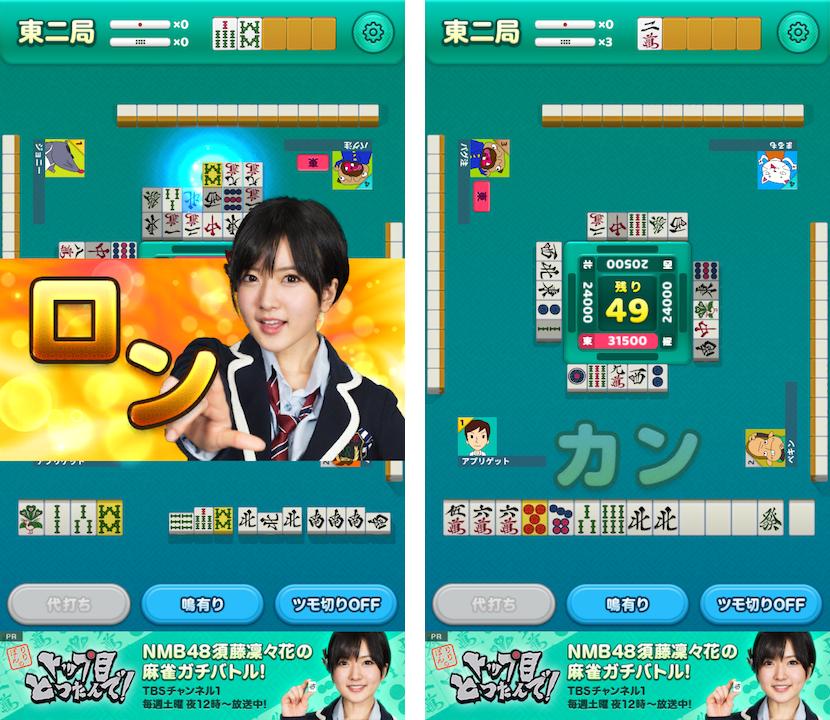 NMB48須藤凜々花の麻雀ガチバトル!りりぽんのトップ目とったんで! androidアプリスクリーンショット1