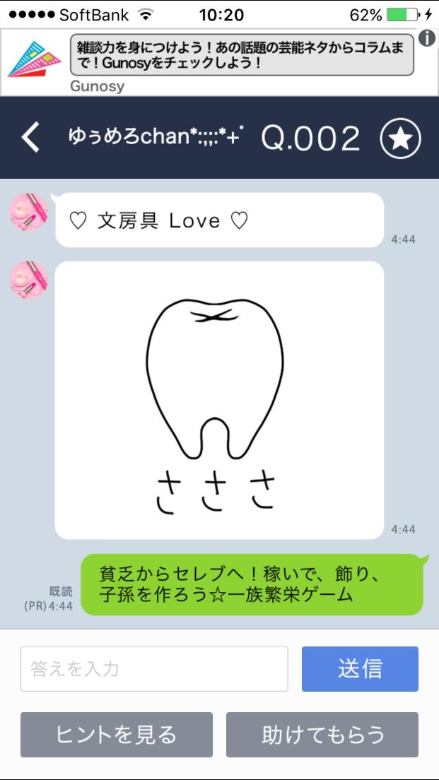 【謎解き】自称カノジョからの病みすぎメッセージ androidアプリスクリーンショット1