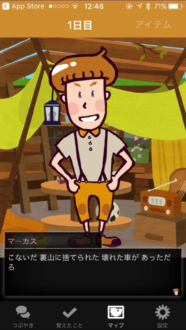 マーカスと謎の幽霊屋敷 androidアプリスクリーンショット1