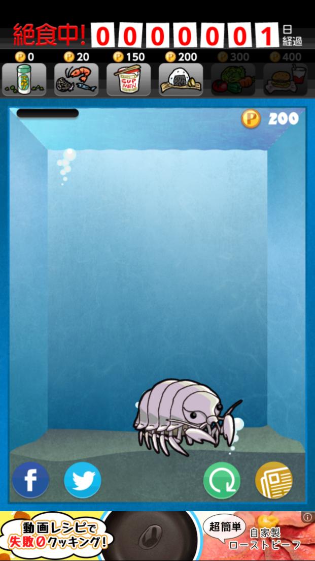 androidアプリ 【絶食!】ダイオウグソクムシ【深海】攻略スクリーンショット1