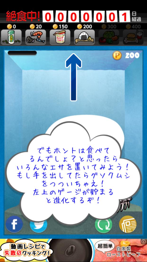 androidアプリ 【絶食!】ダイオウグソクムシ【深海】攻略スクリーンショット2