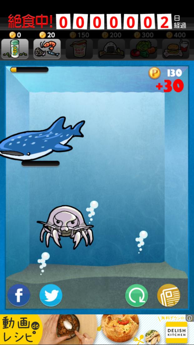 androidアプリ 【絶食!】ダイオウグソクムシ【深海】攻略スクリーンショット3