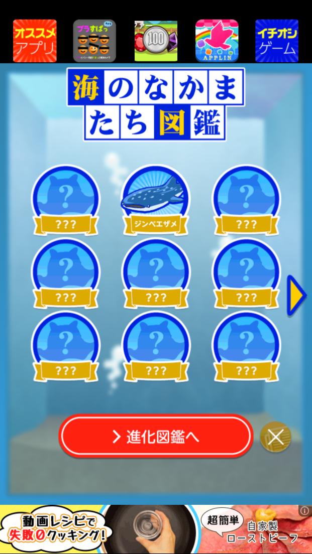 androidアプリ 【絶食!】ダイオウグソクムシ【深海】攻略スクリーンショット5
