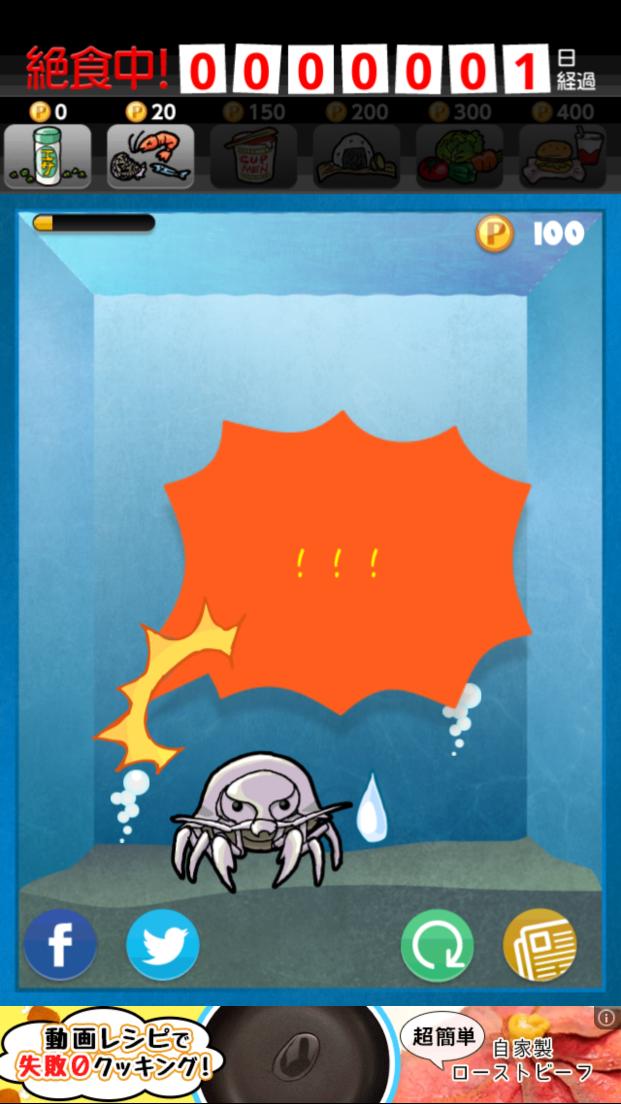 【絶食!】ダイオウグソクムシ【深海】 androidアプリスクリーンショット1