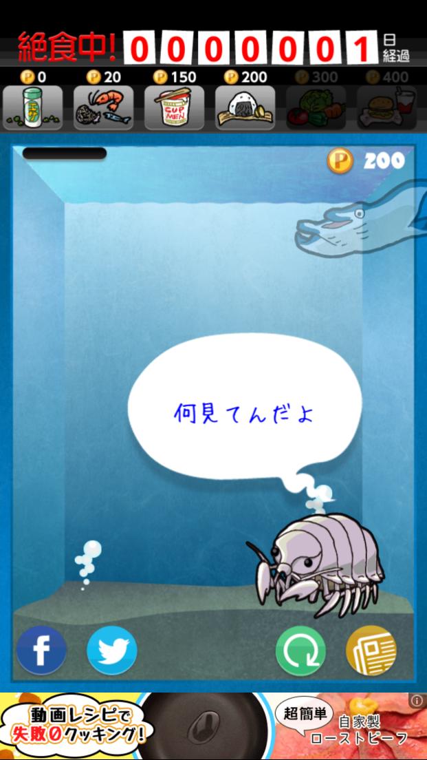 【絶食!】ダイオウグソクムシ【深海】 androidアプリスクリーンショット2