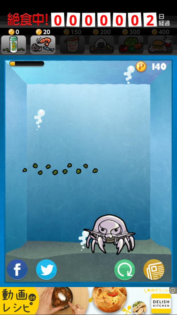 【絶食!】ダイオウグソクムシ【深海】 androidアプリスクリーンショット3