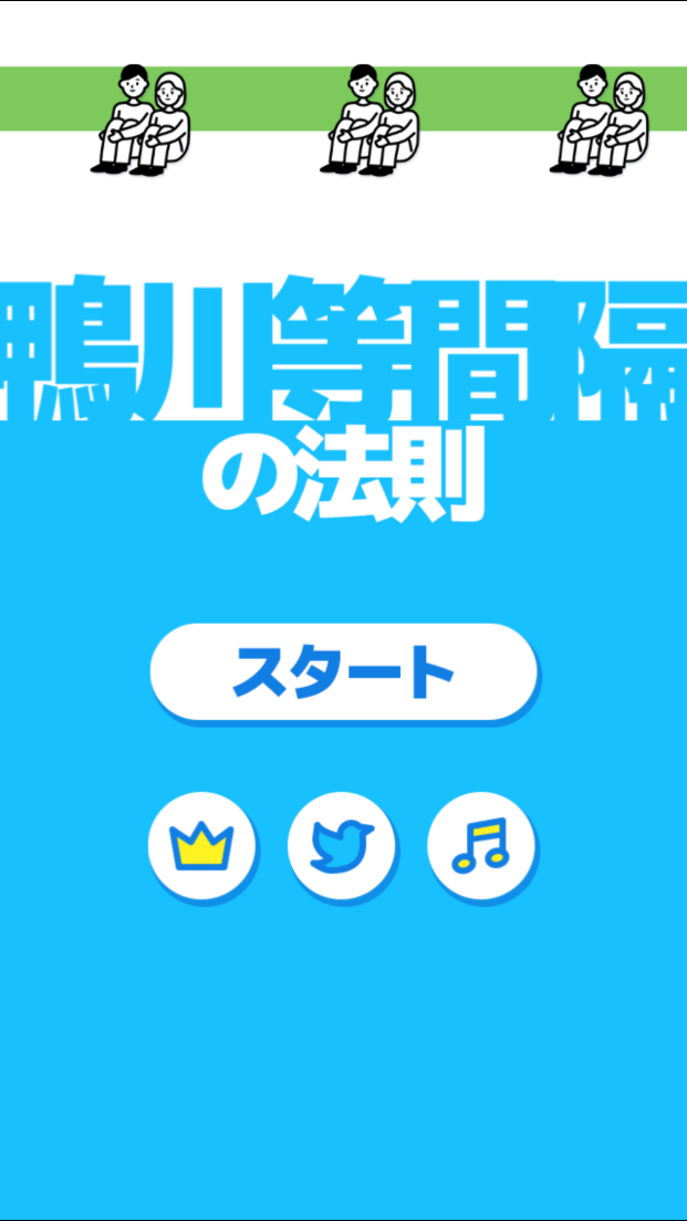 androidアプリ 鴨川等間隔の法則攻略スクリーンショット1