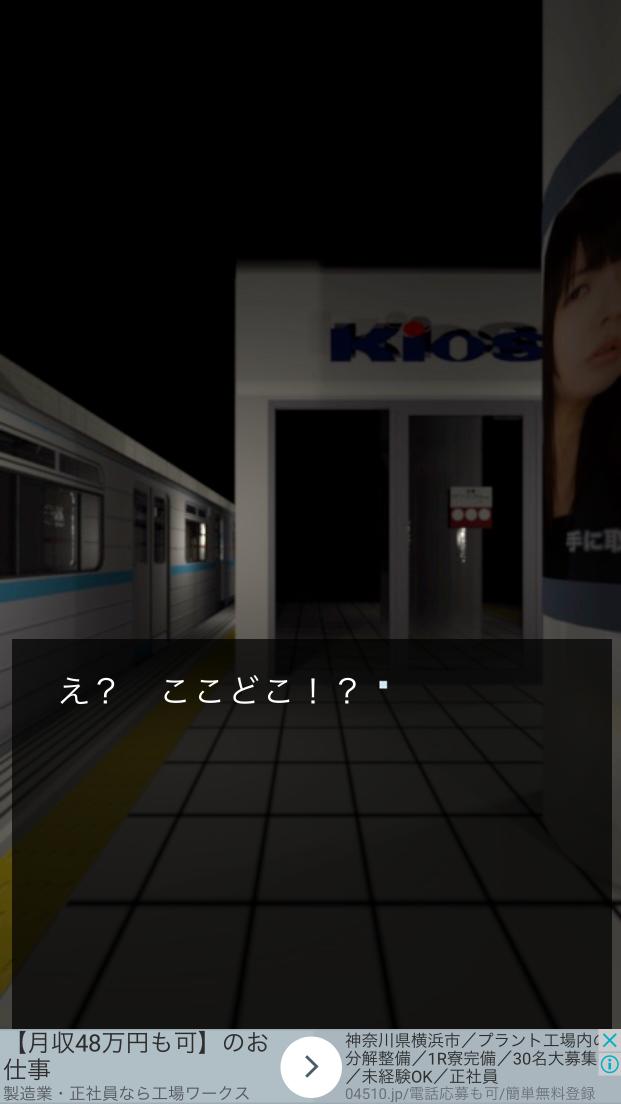 脱出ゲーム 見知らぬ駅で降りたら androidアプリスクリーンショット1