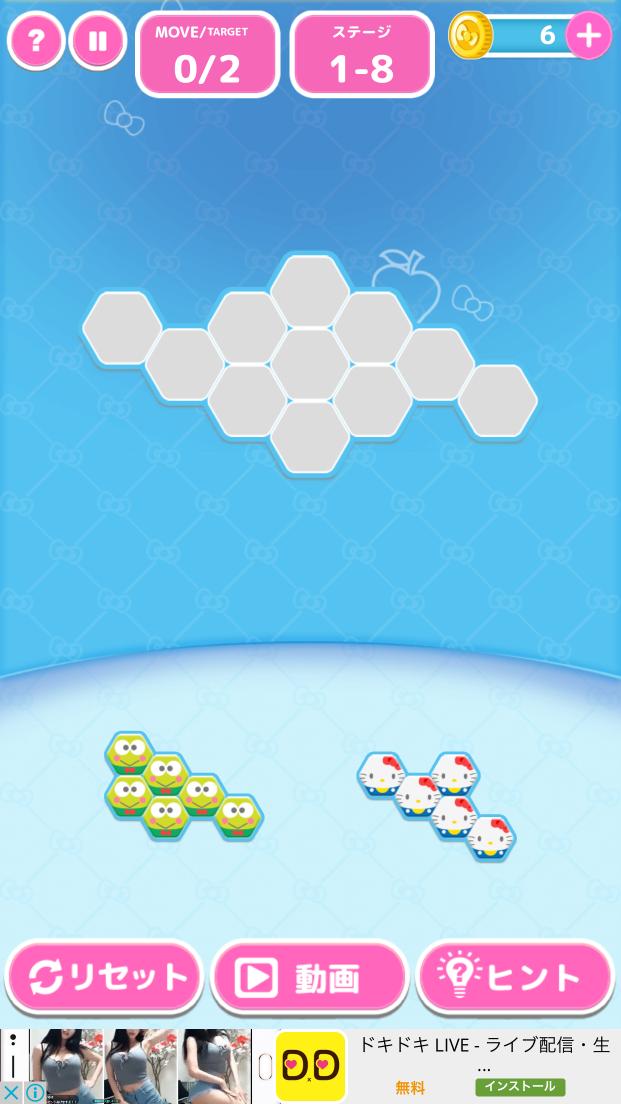 ハローキティ ブロックパズル androidアプリスクリーンショット1