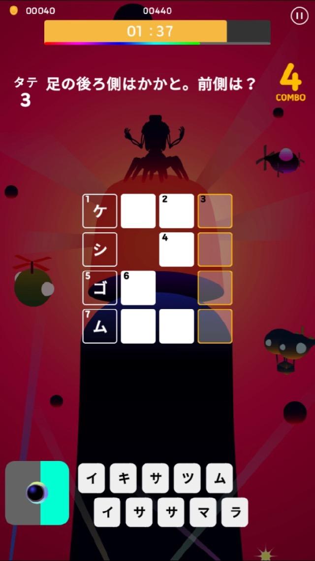 クロスワードRPG くまクロ androidアプリスクリーンショット1