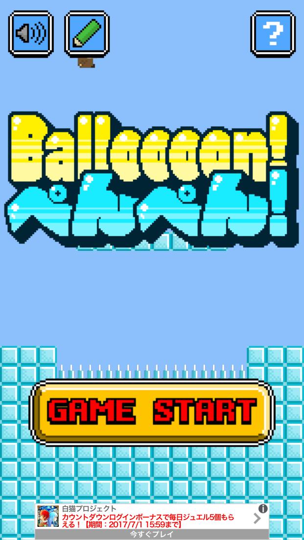 androidアプリ Balloooon!!ぺんぺん(・⊝・)攻略スクリーンショット1