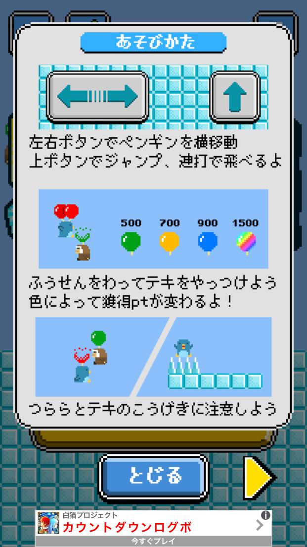 androidアプリ Balloooon!!ぺんぺん(・⊝・)攻略スクリーンショット3