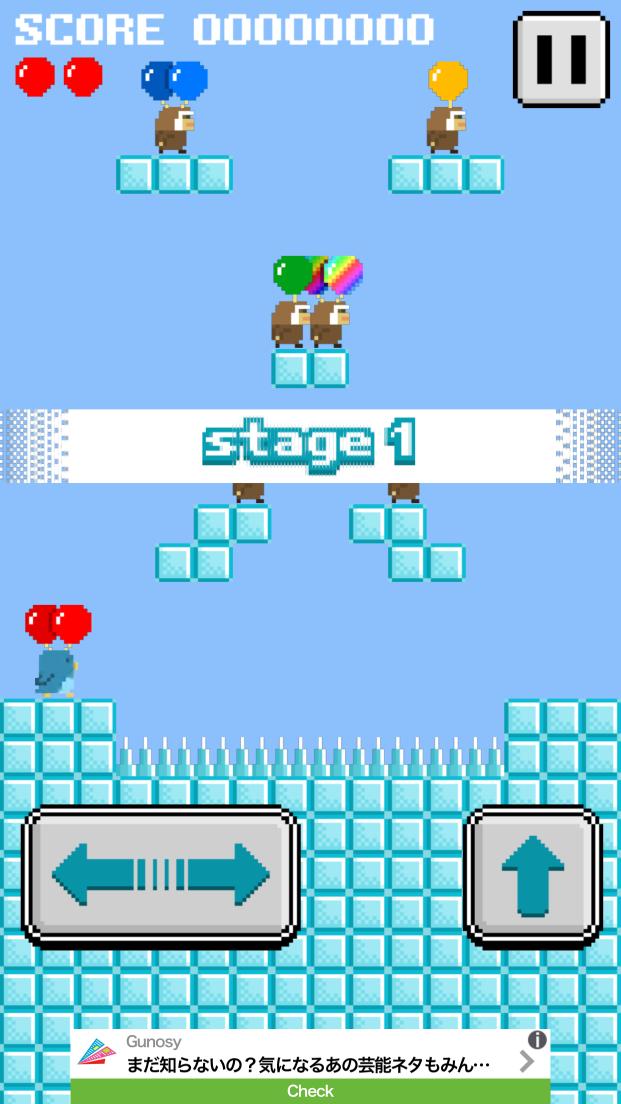 Balloooon!!ぺんぺん(・⊝・) androidアプリスクリーンショット1