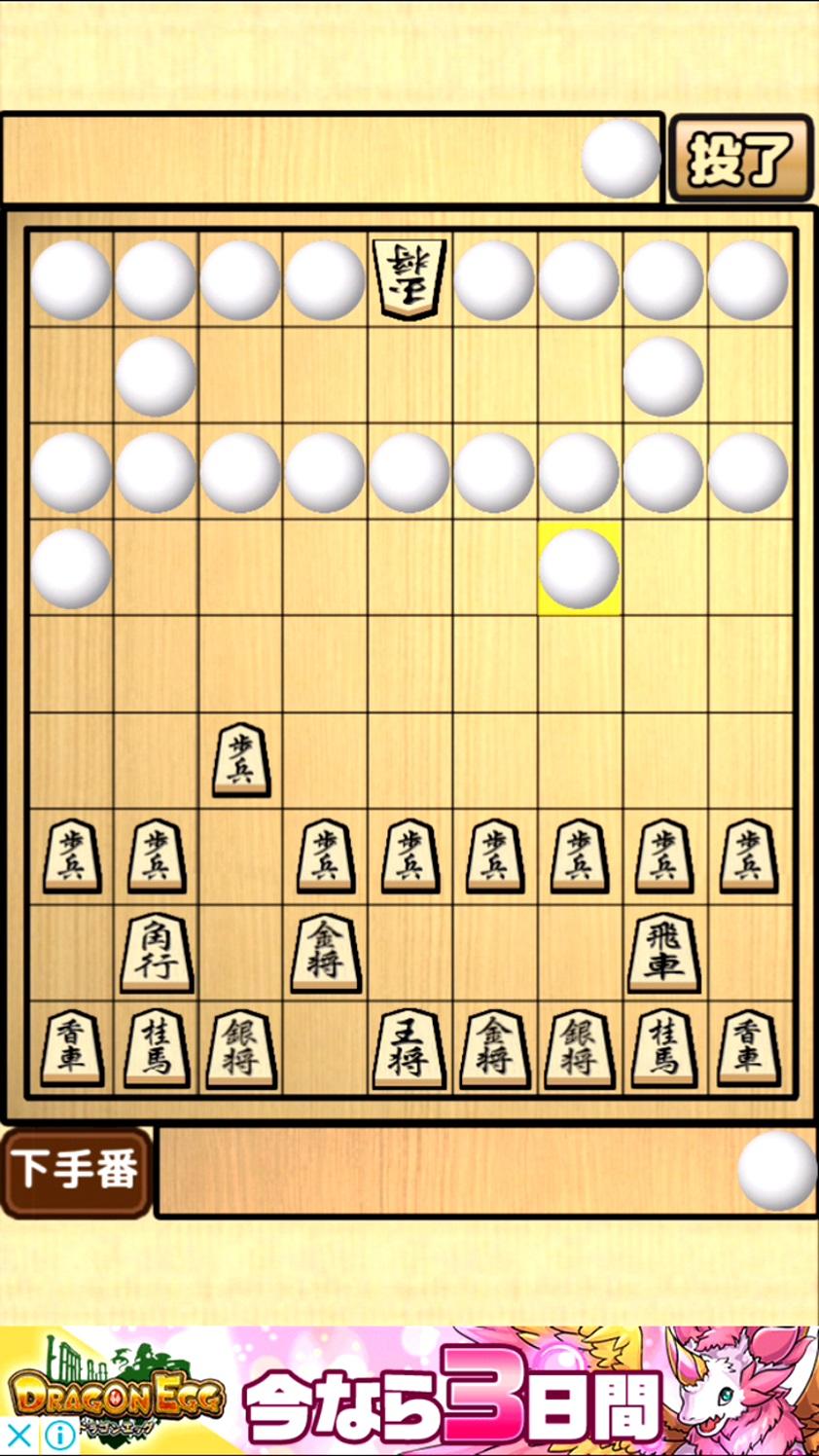 囲碁 vs 将棋 androidアプリスクリーンショット1