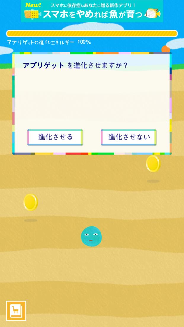 androidアプリ じぶんどうぶつ攻略スクリーンショット3