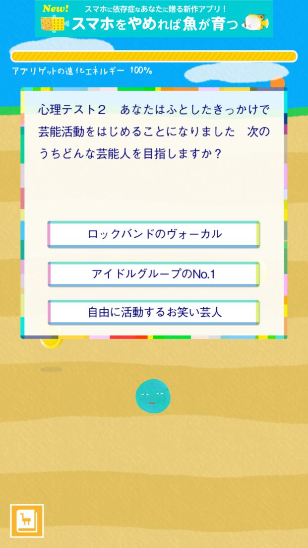 androidアプリ じぶんどうぶつ攻略スクリーンショット4