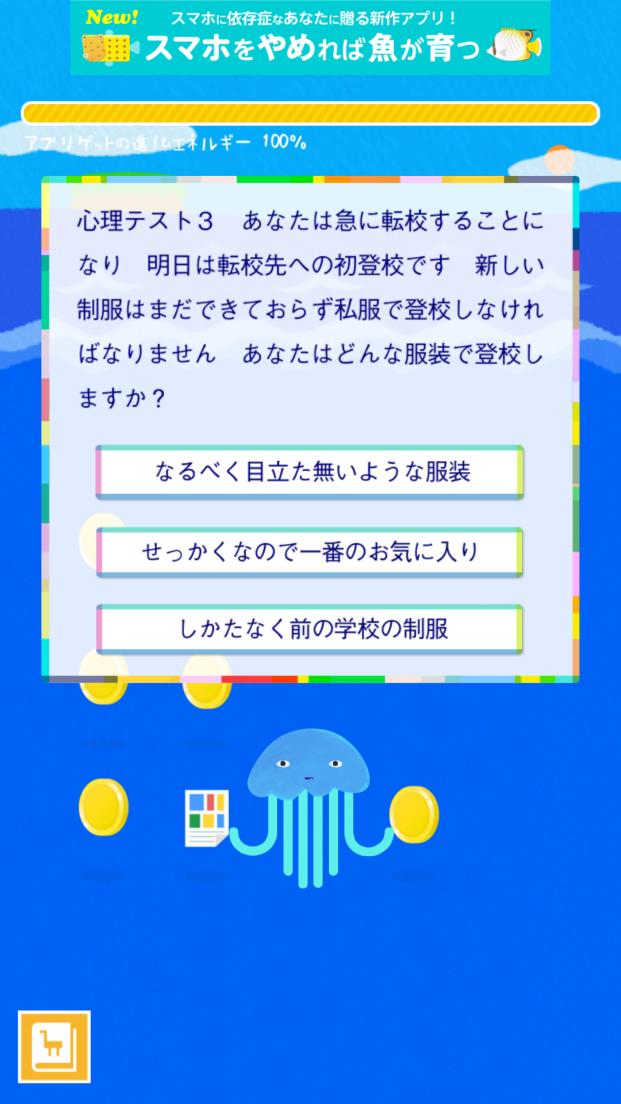じぶんどうぶつ androidアプリスクリーンショット3