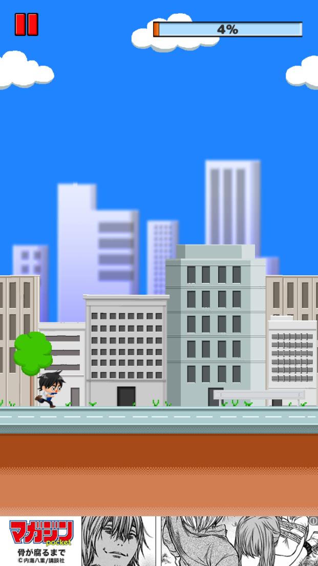 鬼ゲー!通勤ダッシュ androidアプリスクリーンショット1