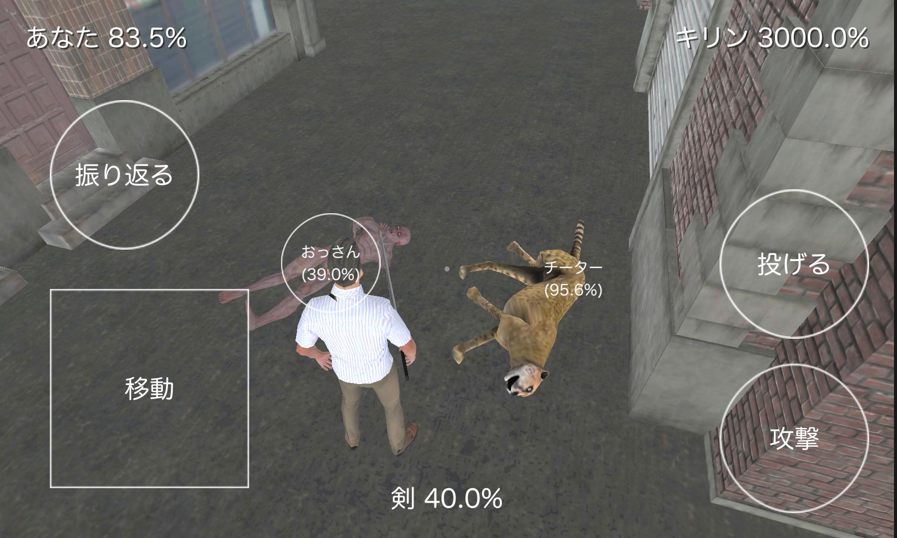 激ムズ!キリンオブザデッド androidアプリスクリーンショット3