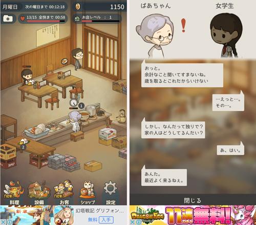 思い出の食堂物語 ~心にしみる昭和シリーズ~ androidアプリスクリーンショット1