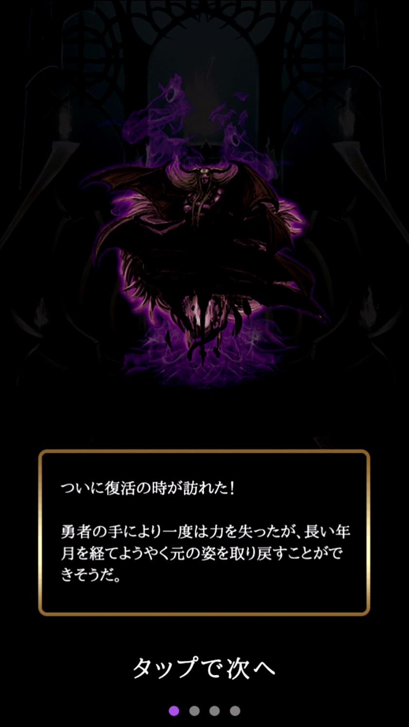androidアプリ 召喚AKUMA/悪魔合体召喚攻略スクリーンショット1