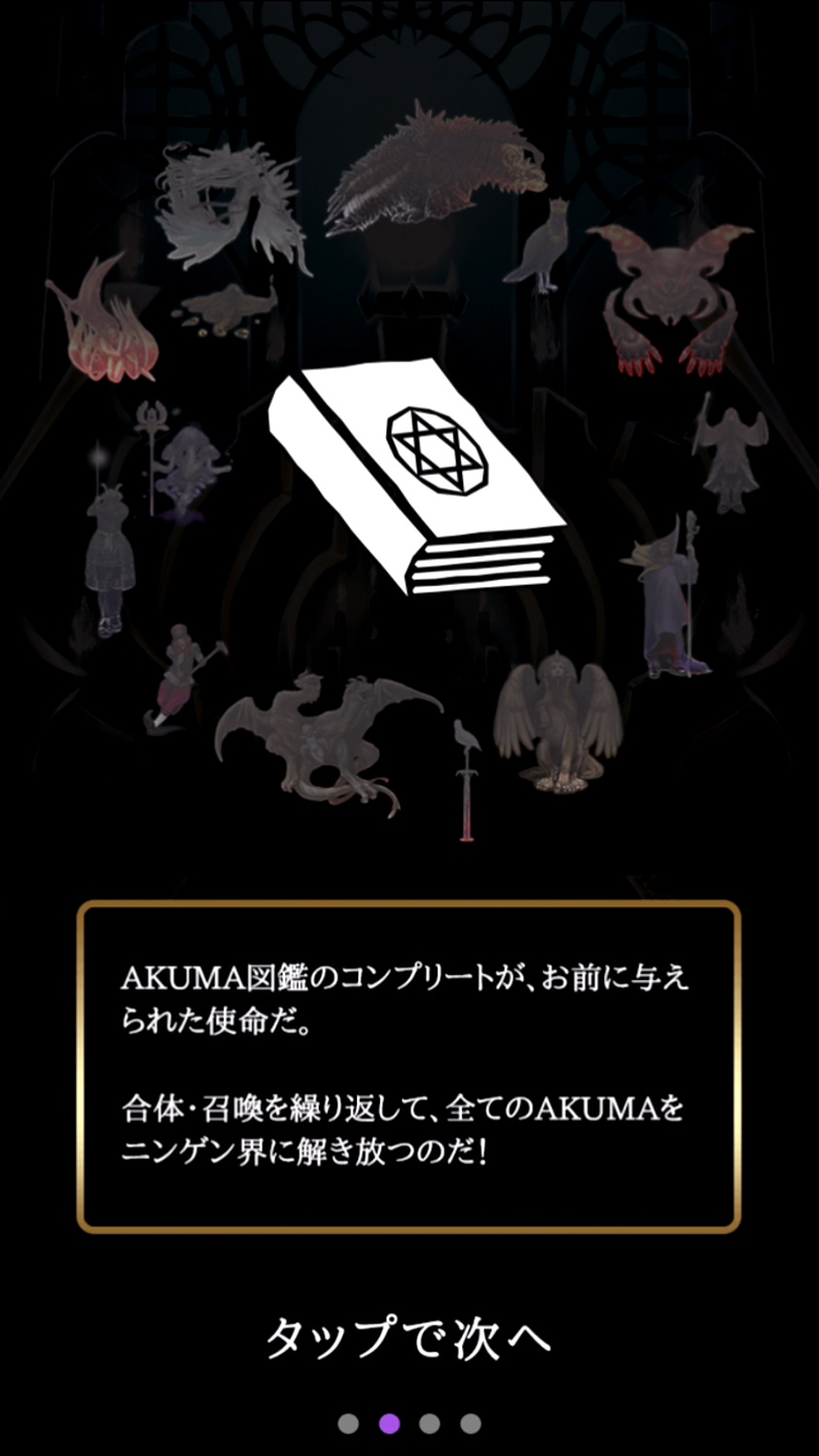 androidアプリ 召喚AKUMA/悪魔合体召喚攻略スクリーンショット2
