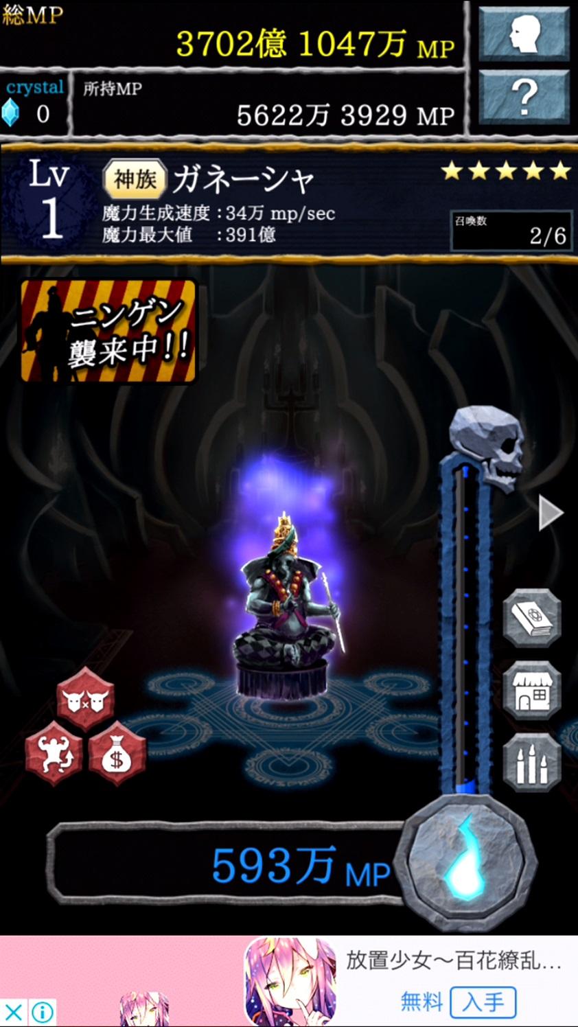 androidアプリ 召喚AKUMA/悪魔合体召喚攻略スクリーンショット4