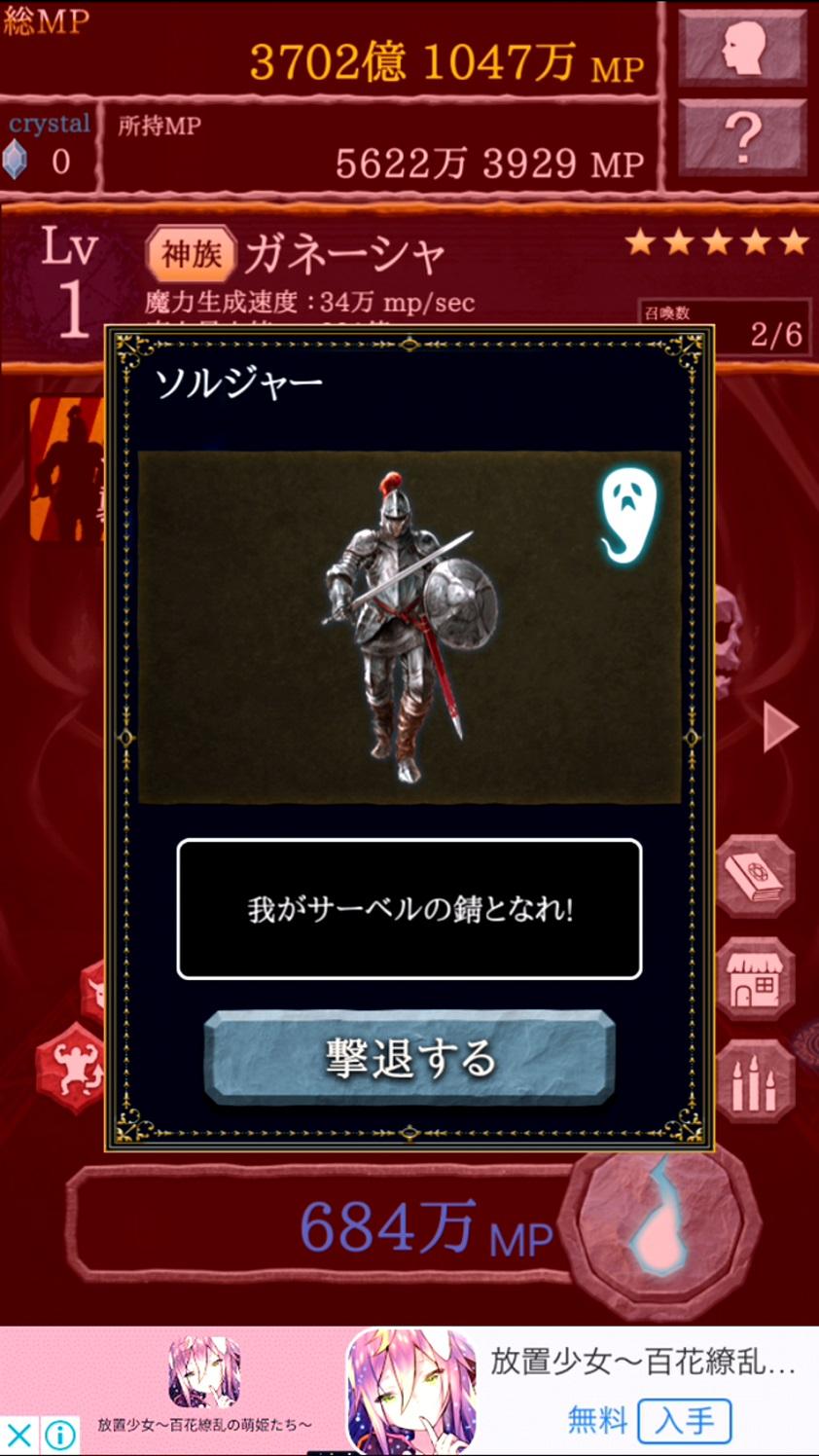 androidアプリ 召喚AKUMA/悪魔合体召喚攻略スクリーンショット5