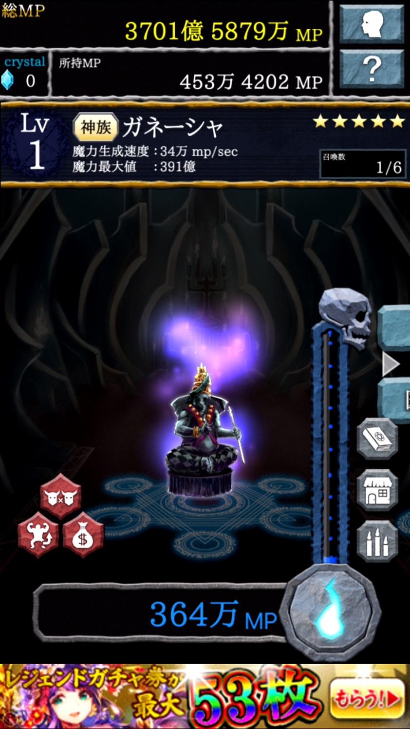 召喚AKUMA/悪魔合体召喚 androidアプリスクリーンショット1