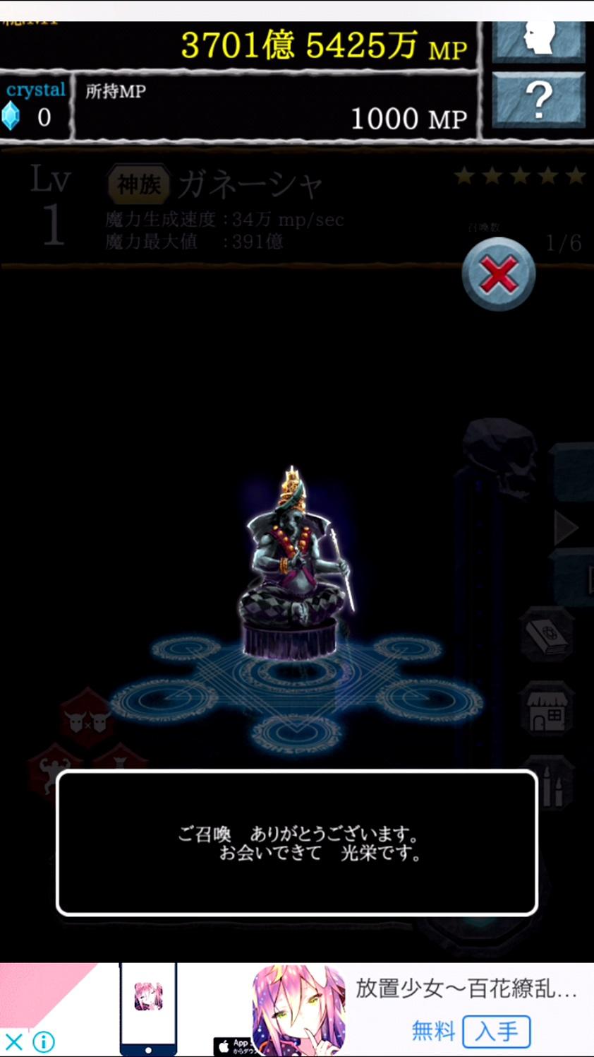 召喚AKUMA/悪魔合体召喚 androidアプリスクリーンショット2