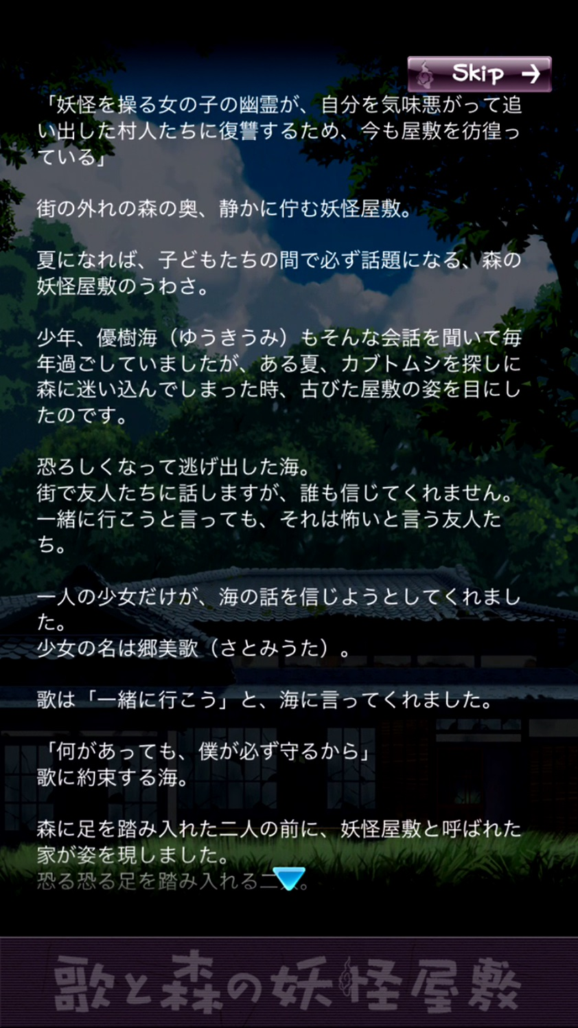 androidアプリ 歌と森の妖怪屋敷攻略スクリーンショット3