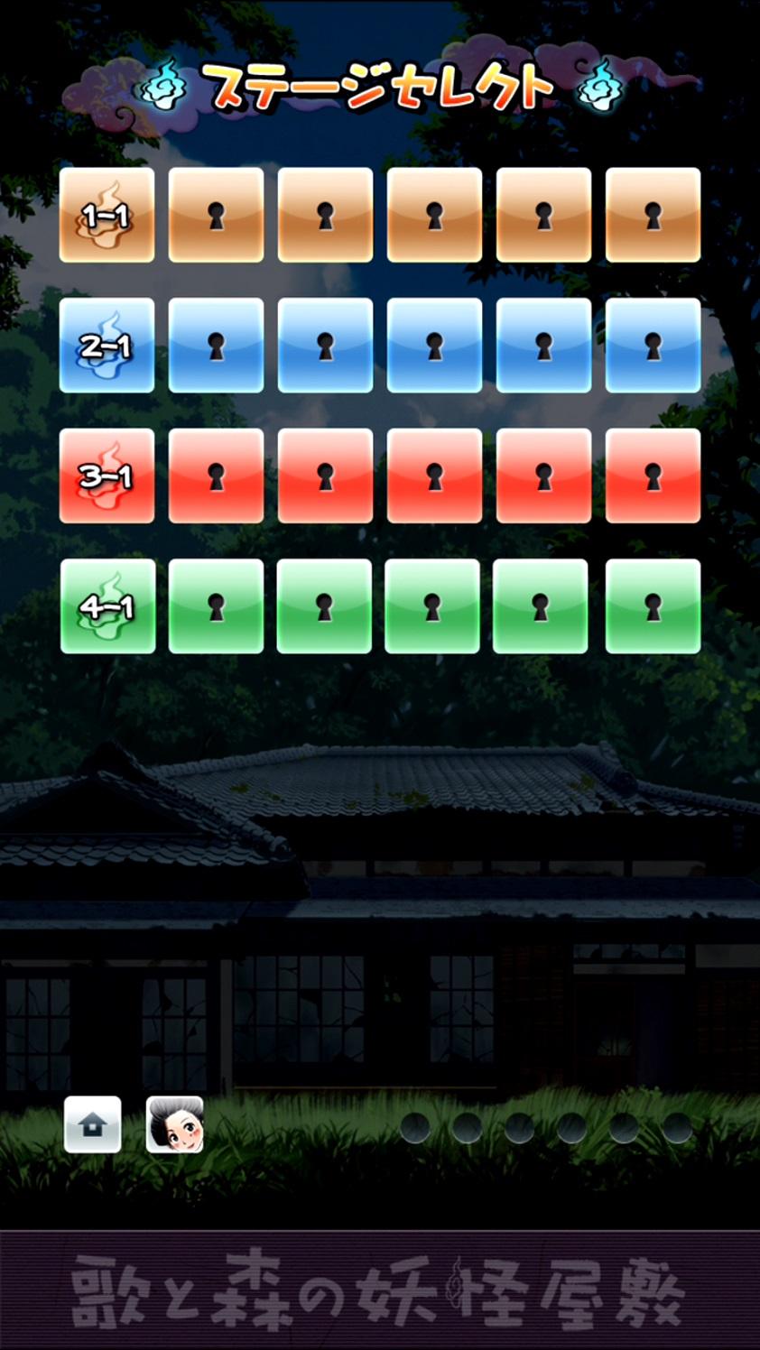 androidアプリ 歌と森の妖怪屋敷攻略スクリーンショット4