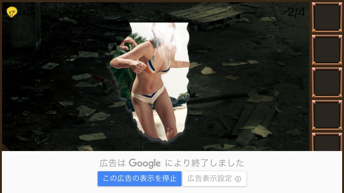 androidアプリ 誰が犯人1攻略スクリーンショット4