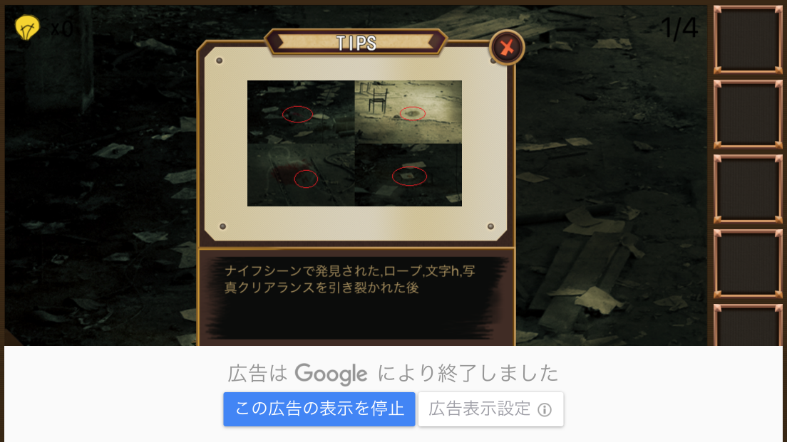 androidアプリ 誰が犯人1攻略スクリーンショット5