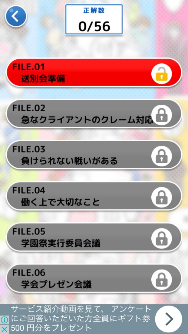 androidアプリ ㊙きょうだいあるある㊙攻略スクリーンショット2