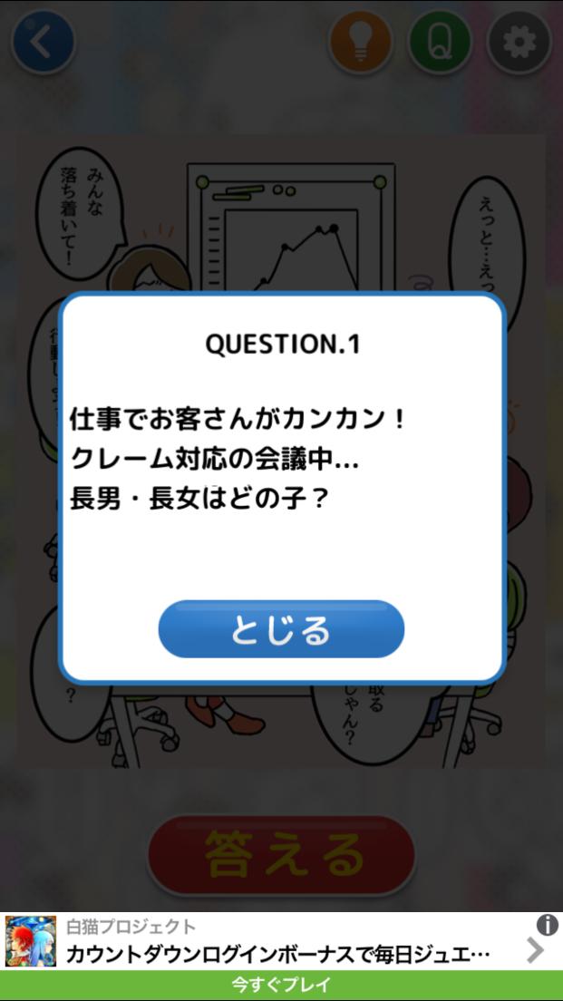 ㊙きょうだいあるある㊙ androidアプリスクリーンショット1
