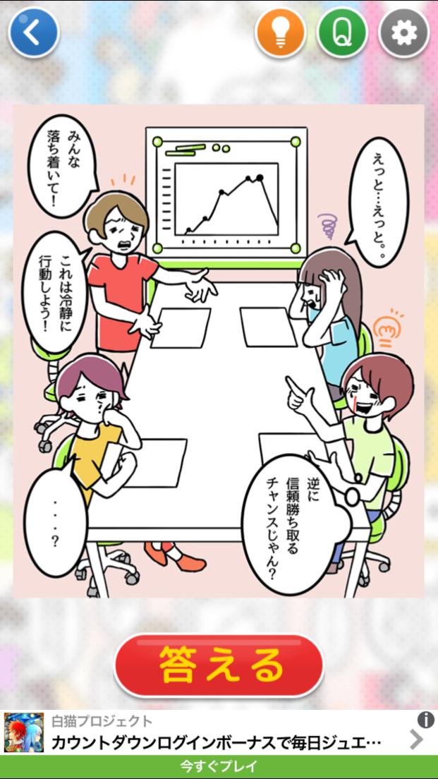 ㊙きょうだいあるある㊙ androidアプリスクリーンショット2
