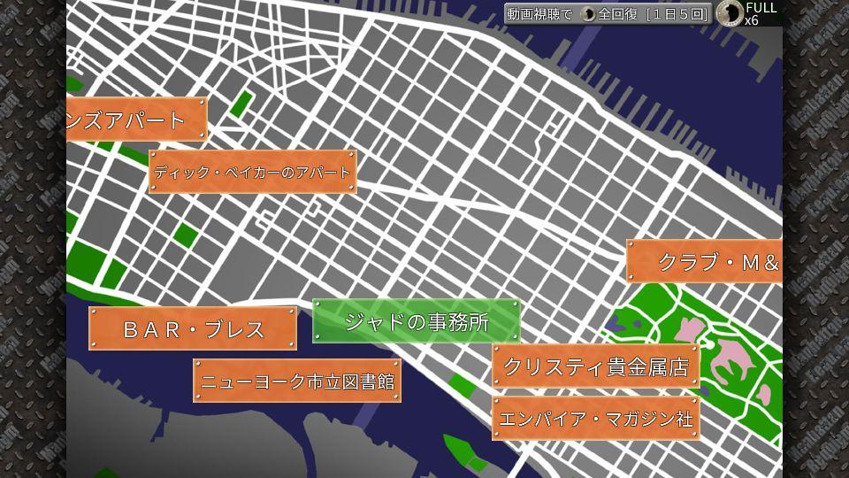 androidアプリ マンハッタン・レクイエム【チャレンジ】攻略スクリーンショット5