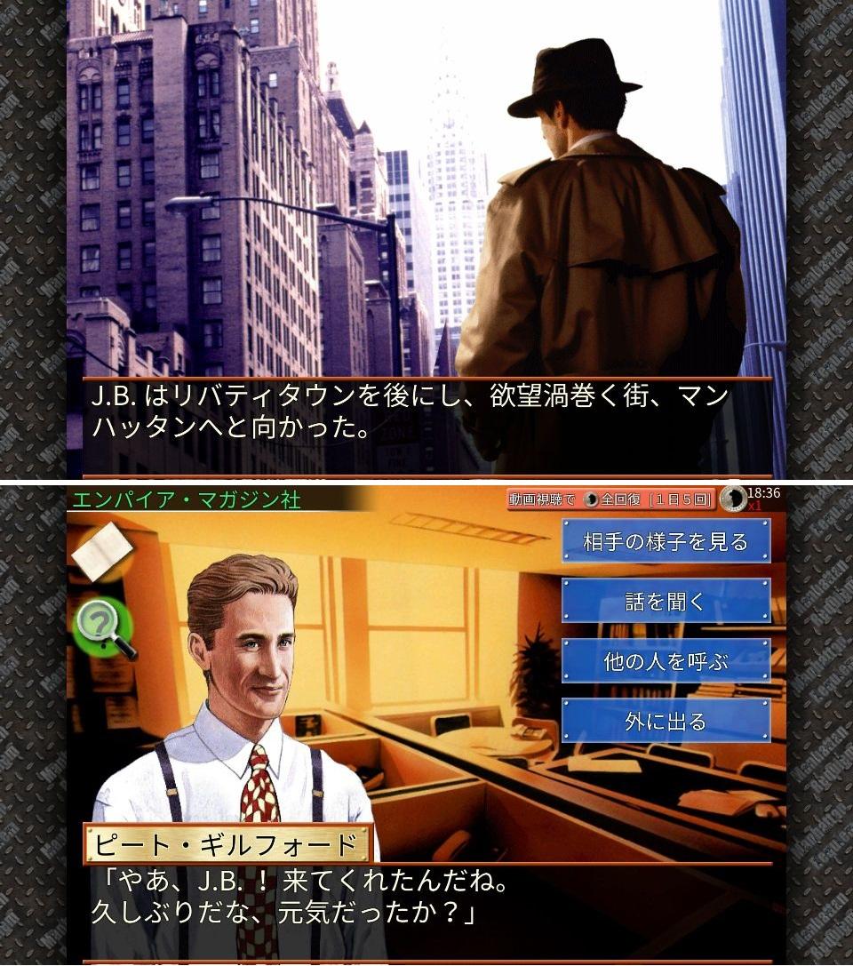 マンハッタン・レクイエム【チャレンジ】 androidアプリスクリーンショット1