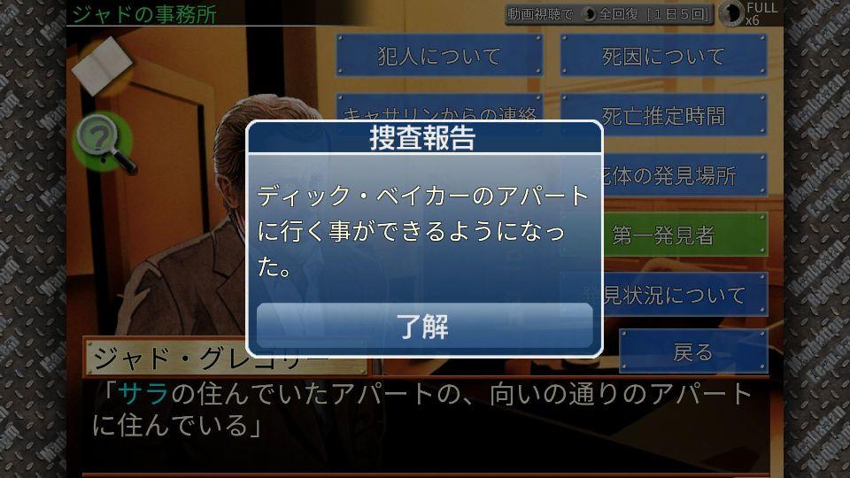 マンハッタン・レクイエム【チャレンジ】 androidアプリスクリーンショット3