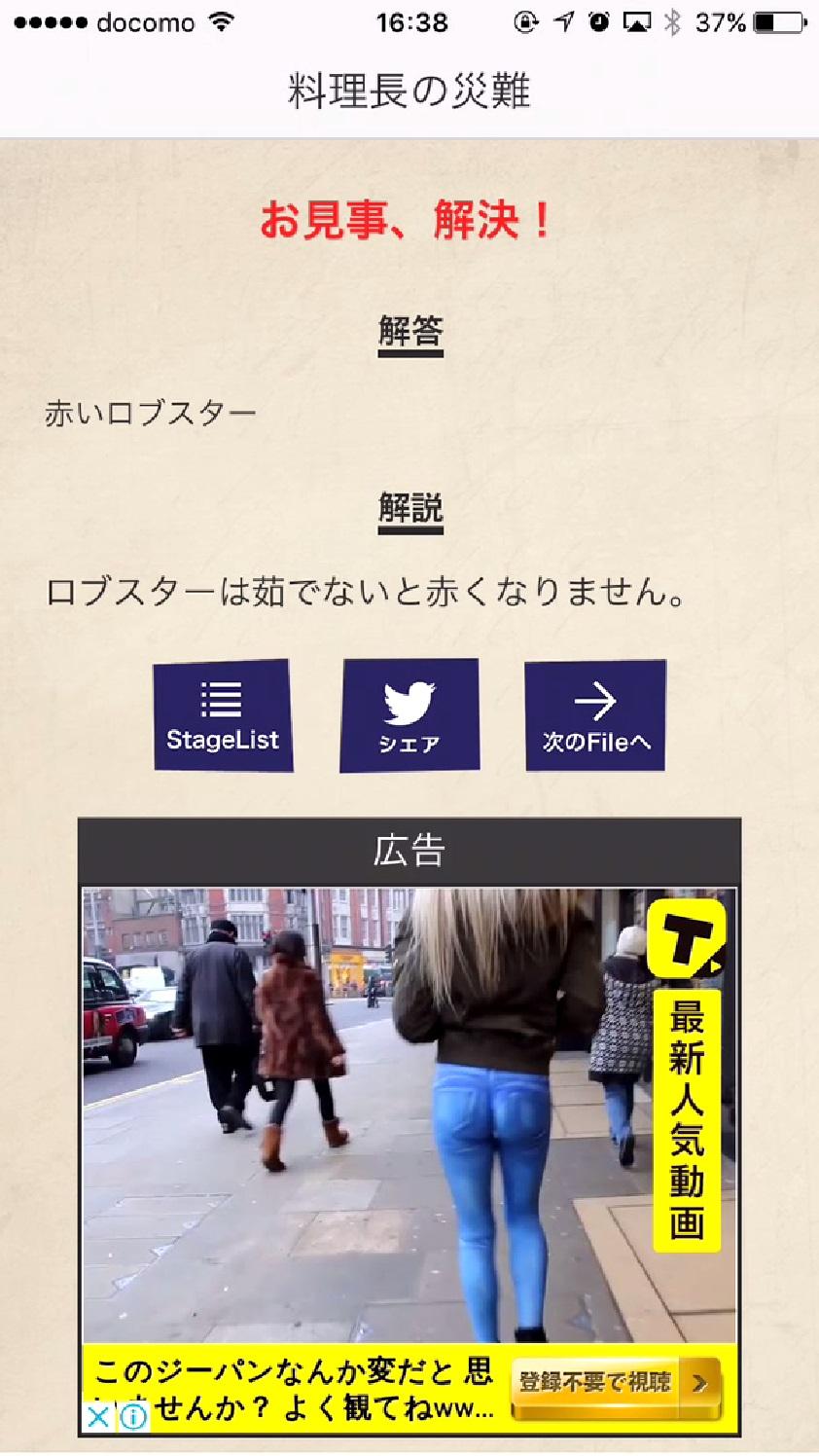 罪と罰2 androidアプリスクリーンショット2